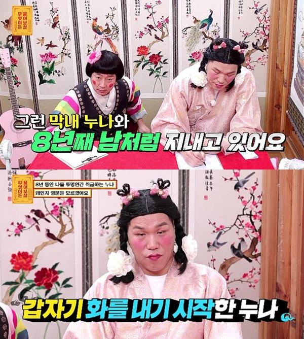 사진=KBS Joy '무엇이든 물어보살' 제공